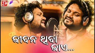 Jibana Thiba Jaye | Human Sagar | Odia New Romantic Song | Abhinas Mishra