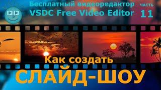 Как создать слайд-шоу. Бесплатный видеоредактор VSDC Free Video Editor