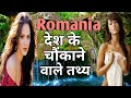 #RomaniaFacts  रोमानिया के बारे में आश्चर्यजनक तथ्य    Surprising Facts About Romania
