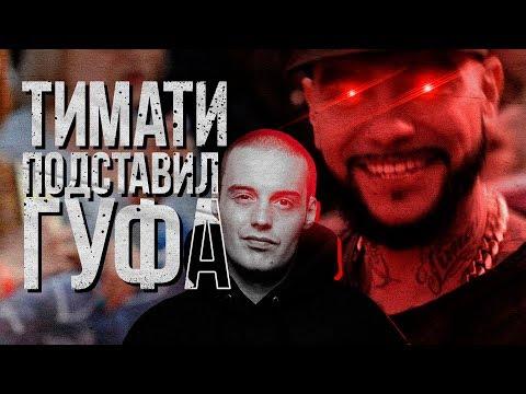 ТИМАТИ & ГУФ - МОСКВА | ТИМАТИ ПОДСТАВИЛ ГУФА!? | ЗАШКВАРЫ BLACK STAR