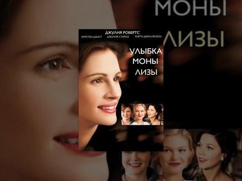Улыбка Моны Лизы