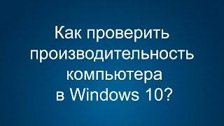 видео Проверка производительности компьютера с ОС Windows 10