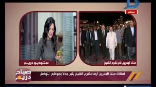 صباح دريم | حقيقة امتلاك ملك البحرين أرضا في شرم الشيخ