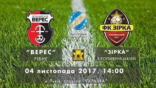 UPL | Matchday 15 | Veres - Zirka | LIVE