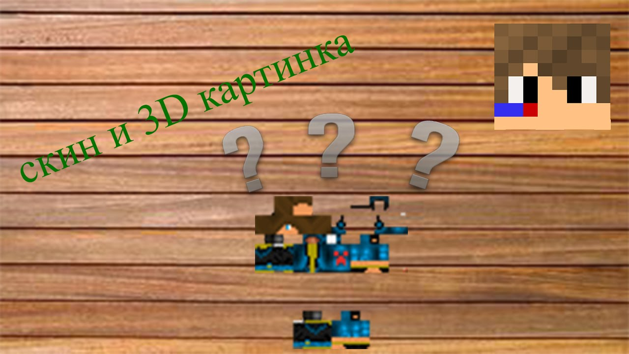 как сделать 3D картинку и скин - YouTube