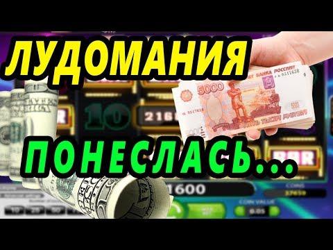 Игры в казино на реальные деньги