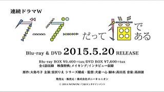 連続ドラマW「グーグーだって猫である」のBlu-ray、DVDの発売を記念し ...