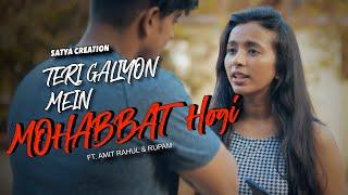 Download Teri Galiyon Mein Mohabbat Hogi | Sweet Crush Love Story | Best Love Song | Mere Mehboob Qayamat Mp3 and Videos