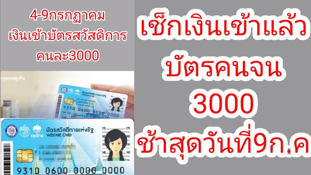 เงินเข้าแล้วบัตรสวัสดิการ/บัตรคนจน คนละ3000 ช้าสุด9ก.ค