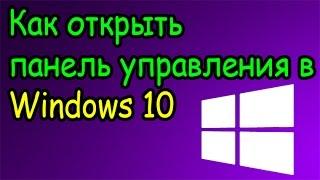 Как открыть панель управления в Windows 10 (2 способа 2019)