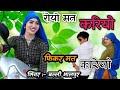 धमाकेदार रसिया पुराने अंदाज म !! रोयो मत करियो फिकर मत करियो !! Balli Bhalpur