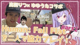 [LIVE] 【コラボ】ゆゆうた兄貴とHFFやる #2【生放送】