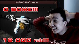 АКУЛ СКРАФТИЛ STATTRAK AK-47 ВУЛКАН ЗА 18 000 РУБЛЕЙ!!!