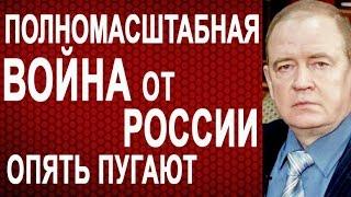 Сергей Станкевич. Опять пугают Россией! 23.02.2017 Против всех на Говорит Москва