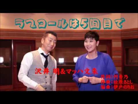 ラブコールは5回目で 沢井 明&マッハ文朱 Cover 太郎&Miko