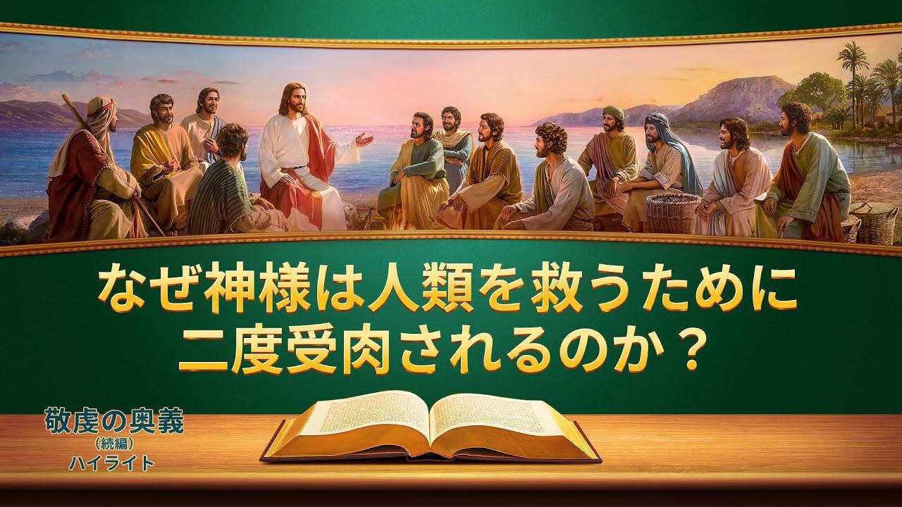 キリスト教会映画「敬虔の奥義:続編」抜粋シーン(4)なぜ神様は人類を救うために二度受肉されるのか?