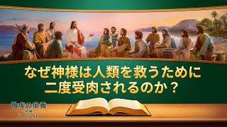 キリスト教映画「敬虔の奥義:続編」抜粋シーン(4)なぜ神様は人類を救うために二度受肉されるのか? 日本語吹き替え