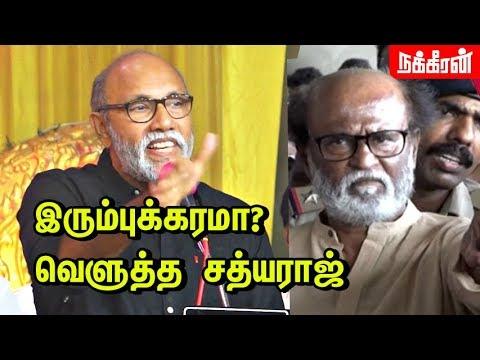 ரஜினியின் வியாபார கணக்கு... Actor Sathyaraj Blast Speech | Rajini about Anti-Sterlite Protest