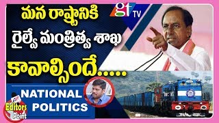 Telangana Chief Minister KCR Goal To Grab Railway Ministry Post | BS View | Editors Point | GT TV