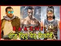 Baaghi 2 Movie | Tiger Shroff Breaks Record Of Tiger ZInda Hai & Bahubali 2 Movie | HUNGAMMA