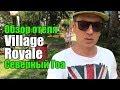 Village Royale, Северный Гоа,  Калангут. Обзор отеля.