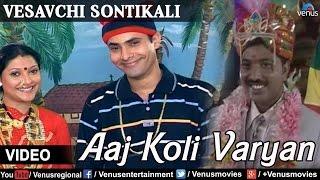 Shrikant Narayan & Sonali Vajpayee - Aaj Koli Varyan  (Vesavchi Sontikali)