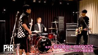 新谷姫加×MAYKIDZスタジオでのコラボ撮影 ポトレマガジン http://ptr.bz...
