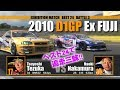 2010 D1GP Ex FUJI TSUISO BEST24 V OPT 203 mp3