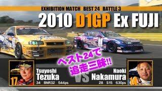 2010 D1GP Ex FUJI TSUISO BEST24  V OPT 203 ②