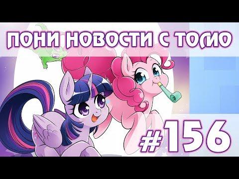 Манга - ПОНИ НОВОСТИ с Томо - выпуск 156
