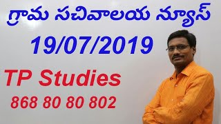 Grama Sachivalaya News - 19/07/2019 By Uttam Sir