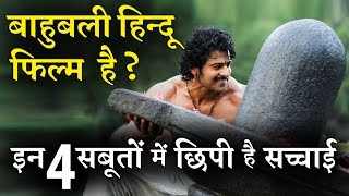 Is Bahubali a Hindu Film - 4 Solid Proofs reveal the real truth !