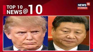 सुबह 10 बजे की 10 बड़ी ख़बरें | Top Headlines | 28 May 2020 | Top 10 News @ 10