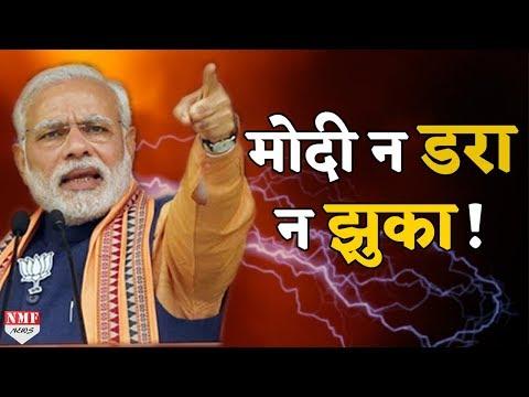 Narendra Modi: 56 इंच का वो सीना जो विरोधियों से न हिला न डरा !