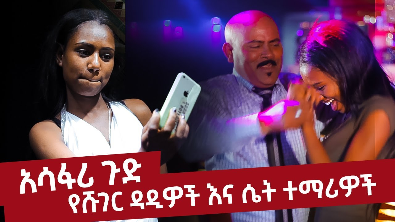 What Is Happening In Addis Ababa