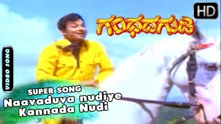 Dr.Rajkumar Hit Songs | Naavaduva nudiye Kannada Nudi Song | Gandhada Gudi Kannada Movie