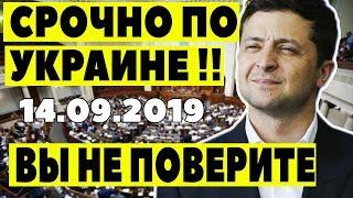 ЗЕЛЕНСКИЙ МЕНЯЕТ ПРАВИЛА - 14.09.2019 - ПЕРЕПОЛОХ НА УКРАИНЕ