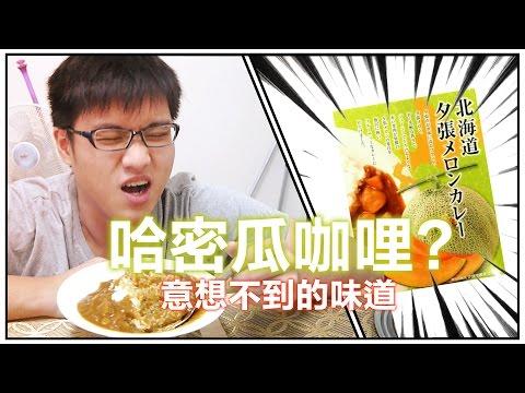 【鳥鳥Xiao試吃】哈密瓜咖哩 意想不到的味道(゚Д゚; )!? 🐦 with 楓楓