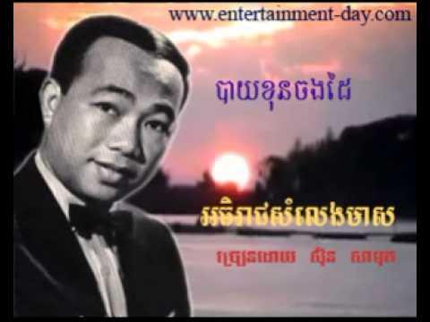 235 - សីុន សីុនសាមុត - Samuth - បាយខុនចងដៃ - Bay Khon Chong Dai