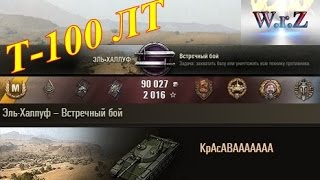 Т-100 ЛТ  БОЙ НА 8K И ПУСТОЙ БК…☆ Эль-Халлуф ☆ World of Tanks