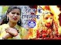 दहेज़ के खिलाफ सबसे बड़ा गीत 2018 - Jawala Dahej Ke - BETI JARATARI - Sita Sargam - Bhojpuri Hit Songs