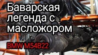 """Последняя надежная бензиновая """"шестерка"""" BMW? Все слабости двигателя M54B22."""