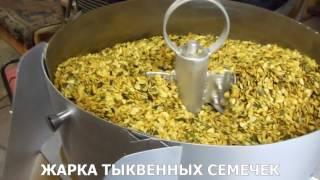 04 Жаровня MS-10. Жарка арахиса, кунжута, тыквенных семечек