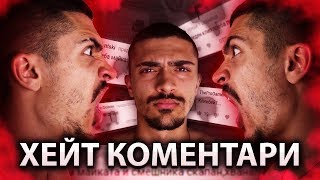 ЧЕТА ХЕЙТ КОМЕНТАРИ / ПОДАРЯВАМЕ PS4