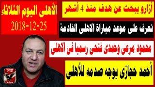 اخبار الاهلى اليوم الثلاثاء 25ديسمبر- موعد مباراة الاهلى والداخلية - ناس مصر
