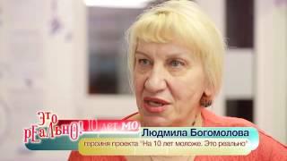 Реалити шоу Это реально  На 10 лет моложе, Суханова Елена Викто