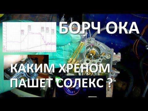 Карбюратор Солекс ВАЗ - устройство, переходная система, жиклеры, режимы работы