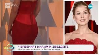 """Ася представя най-скъпите модни колекции в света - """"На кафе"""" (08.04.2020)"""