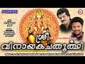 വിനായകചതുർത്ഥി ഗാനങ്ങൾ | Vinayaka Chaturthi | Hindu Devotional Songs Malayalam | Ganapathi Songs