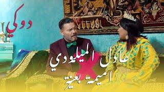 Adil El Miloudi - baazia - DOGGI - عادل الميلودي - باعزية- دكي- حصري..فيديو كليب
